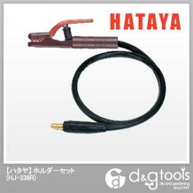 ハタヤ/HATAYA ホルダーセット (HJ-338R)