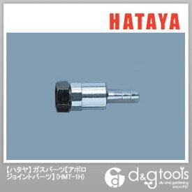 ハタヤ/HATAYA ガスパーツ アポロジョイントパーツ (HMT-1H)
