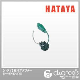 ハタヤ/HATAYA 接地アダプター 3P→2P (K-2PE) Hataya レジャー用品 便利グッズ(レジャー用品)