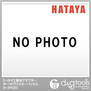 ハタヤ/HATAYA 接地アダプター 3P→2Pブリスターパック入 (K-2PE(B)) Hataya レジャー用品 便利グッズ(レジャー用品)