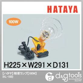 ハタヤ/HATAYA 軽便ランプ 100W クリップランプ (KL-100)