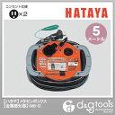 ハタヤ/HATAYA メタセンボックス 金属感知器 メタルセンサー (MB-5)