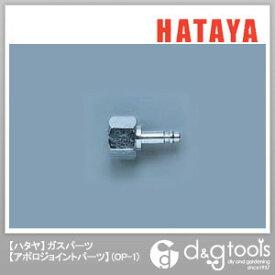 ハタヤ/HATAYA ガスパーツ アポロジョイントパーツ (OP-1)
