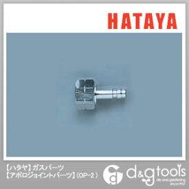 ハタヤ/HATAYA ガスパーツ アポロジョイントパーツ (OP-2 )