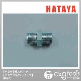 ハタヤ/HATAYA ガスパーツ ハタヤジョイントパーツ (PN-1)