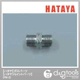 ハタヤ/HATAYA ガスパーツ ハタヤジョイントパーツ (PN-2)