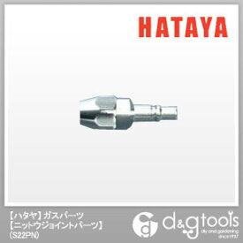ハタヤ/HATAYA ガスパーツ ニットウジョイントパーツ (S22PN)