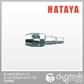 ハタヤ/HATAYA ガスパーツ ニットウジョイントパーツ (S33PN)