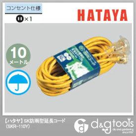 ハタヤ/HATAYA ハタヤSK防雨型延長コード単相100V10m黄 SKR-110Y