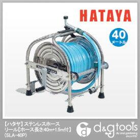 ハタヤ/HATAYA ハタヤステンレス(SUS304)ホールリール40m耐圧ホースレバーノズル付 【ホース長さ:40m+1.5m付】 SLA-40P