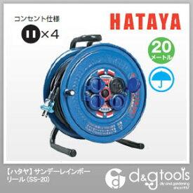 ハタヤ/HATAYA 防雨型 サンデーレインボーリール 屋外用防雨型電工ドラム(リール) (SS-20)