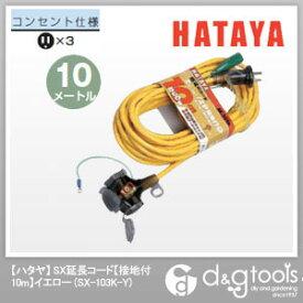 ハタヤ/HATAYA ハタヤ2P接地付延長コード10m イエロー 10m SX-103K-Y