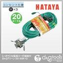 ハタヤ/HATAYA ハタヤ2P接地付延長コード20mアースグリーン 緑 20m SX-203K-G