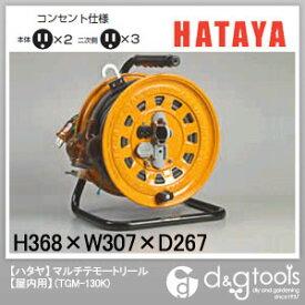 ハタヤ/HATAYA マルチテモートリール 屋内用電工ドラム コンセント引出しタイプ (TGM-130K)