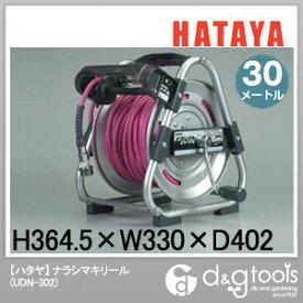 ハタヤ/HATAYA ナラシマキエヤーリール (UDN-302) エアーホースドラム エアホース