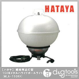 ハタヤ/HATAYA ハタヤ瞬時再点灯型150Wメタルハライドライトボールライト5m電線付 MLA-150KH