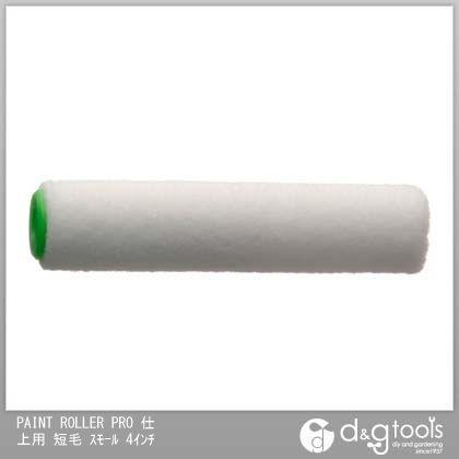 ハンディクラウン PAINT ROLLER PRO 仕上用 短毛 スモール 4インチ ヘラ ローラー