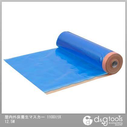ハンディクラウン 屋内外床養生マスカー 1100mm×12.5m 塗装用補助用具 塗装 塗装用 補助用具