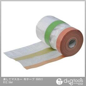 ハンディクラウン 楽してマスカー 布テープ 550mm×12.5m 塗装用補助用具 塗装 塗装用 補助用具