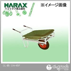 ※法人専用品※ハラックス(HARAX) コン助一輪車プラバケット付 CN-45F