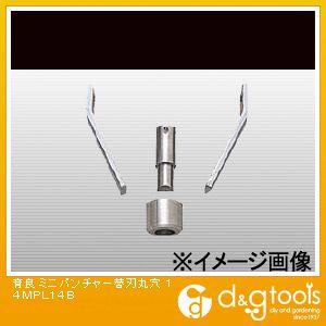 育良精機 ミニパンチャー替刃丸穴 (14MPL14B)