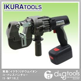 育良精機 リチウムイオン コードレスパンチャー バッテリー&充電器セット IS-MP18LE