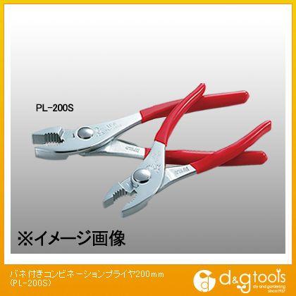 五十嵐プライヤー バネ付きコンビネーションプライヤ200mm PL-200S