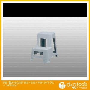 IRIS 踏み台(2段)455×525×565ライトグレー 510 x 450 x 570 mm