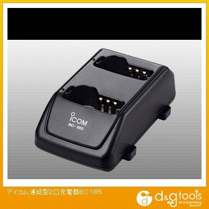 アイコム 連結型2口充電器 (1台) BC185