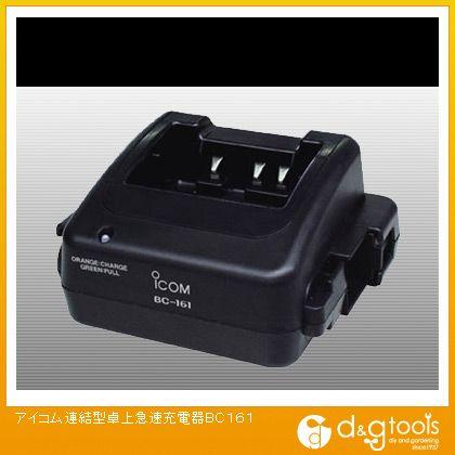 アイコム 連結型卓上急速充電器 (×1) BC161