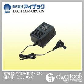 アイデック 充電器(全機種共通) CEJ-05A