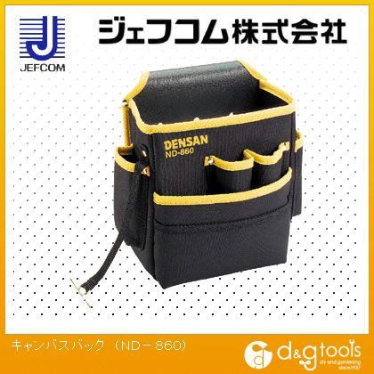 デンサン 電工キャンバスハイポーチ ND-860