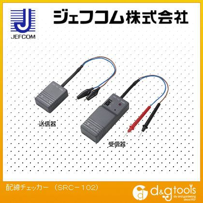 デンサン 配線チェッカー SRC-102