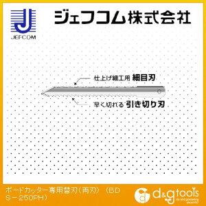 デンサン ボードカッター専用替刃(両刃) BDS-250PH