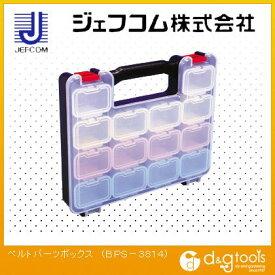 デンサン ベルトパーツボックスミニ BPS-3814 工具箱 ケース