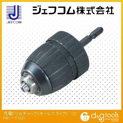 デンサン 充電ドリルチャック(キーレスタイプ) (CHK-100)