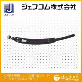 デンサン 柱上安全帯用ベルト(D環1個カーブタイプ) DB-R96DS-BK1