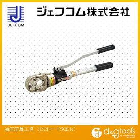 デンサン 油圧圧着工具 DCH-150EN