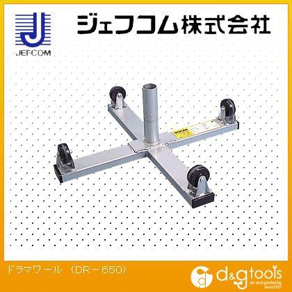 デンサン ドラマワール200kg用 DR-650
