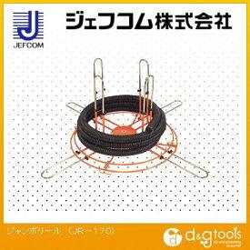 デンサン ジャンボリール JR-170