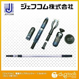 デンサン 電動ランプチェンジャーセット 1.8m DLC-DM180