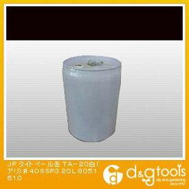 JP タイトペール缶TA-20白(アリ)♯40SSP3 20L 8051610