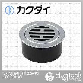 カクダイ VP・VU兼用目皿(接着式) 400-208-40
