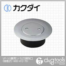 カクダイ VP・VU兼用ツバヒロ掃除口(接着式) (400-412-75)