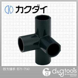 カクダイ(KAKUDAI) 四方接手 571-714