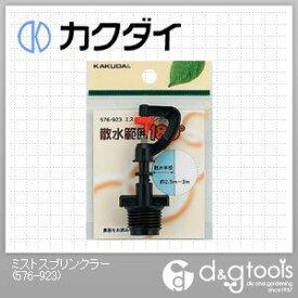 カクダイ/KAKUDAI スプリンクラー 576-923 散水