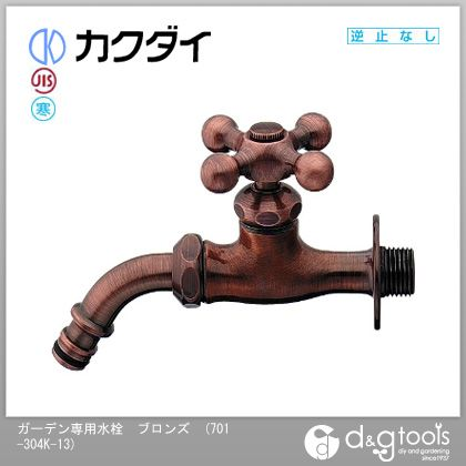 カクダイ ガーデン専用水栓 ブロンズ (701-304K-13)