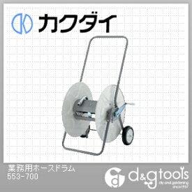 カクダイ 業務用ホースドラム 553-700