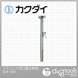 カクダイ ステンレス双口混合栓柱 (624-204)