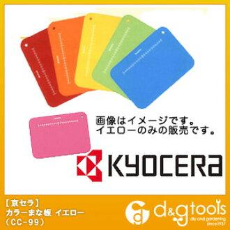 京瓷彩色切割板黃色 (CC-99) CC 99 基